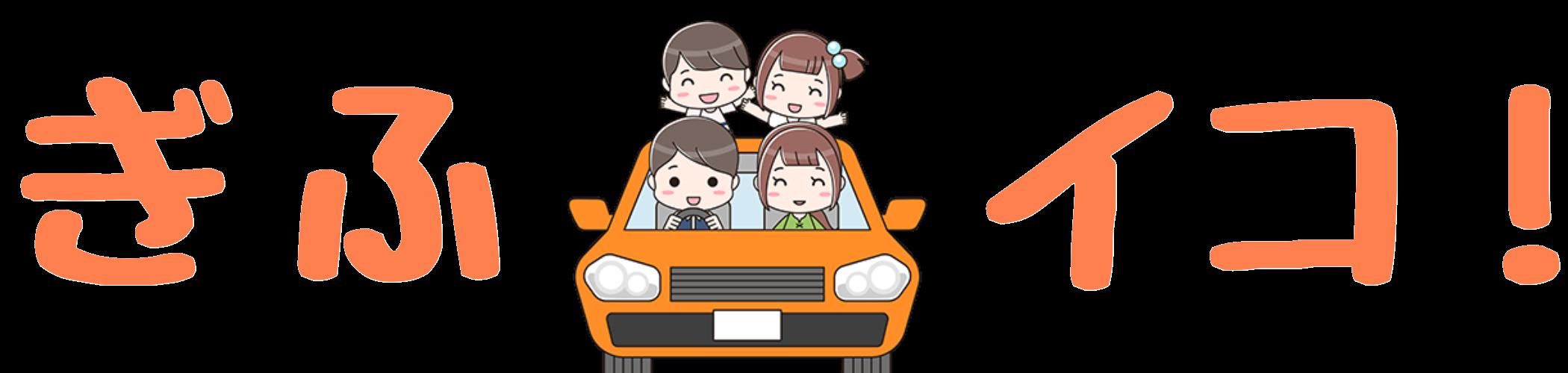 岐阜のグルメ・イベント・子育て情報ブログ「ぎふイコ!」