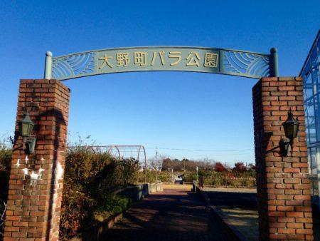 バラ公園入口