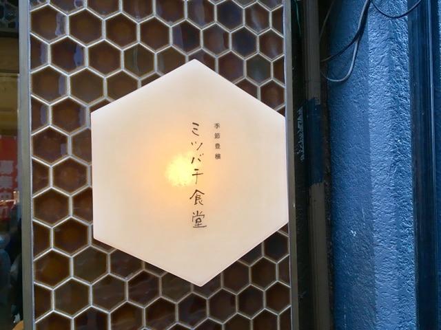 ミツバチ食堂