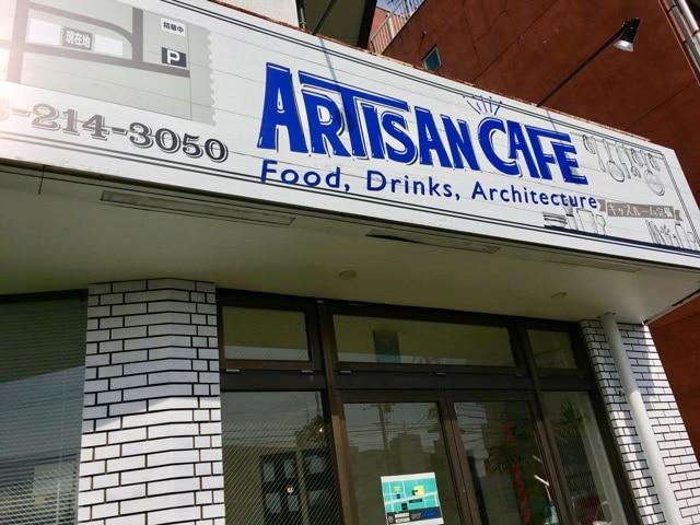 アルティザンカフェ