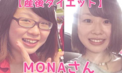 MONAさん