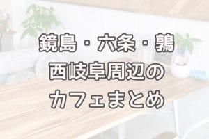 西岐阜カフェ