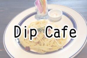 ディップカフェ