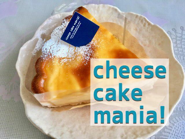 チーズケーキマニア