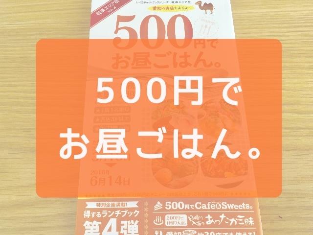 「500円でお昼ごはん。」