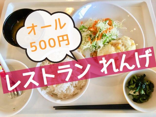 レストランれんげ
