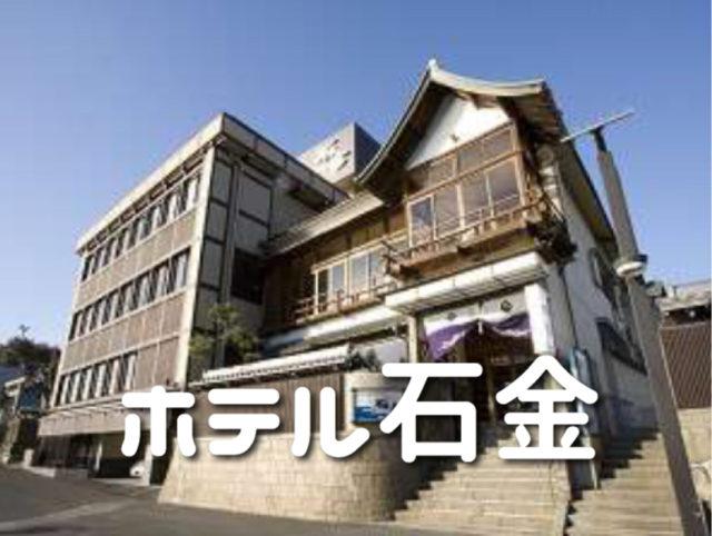 長良川温泉 ホテル石金