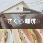 さくら珈琲 鏡島