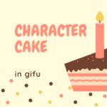 キャラクターケーキまとめ