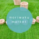 モリワクマーケット