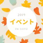 岐阜のイベント(2019)