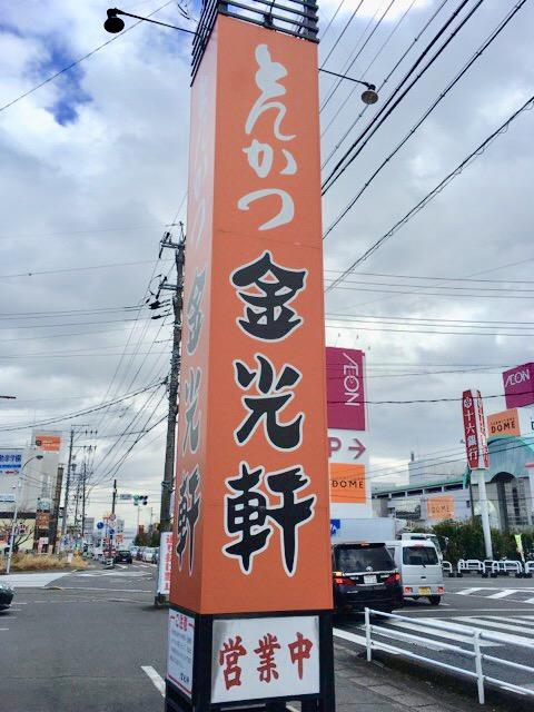 金光軒の看板(柳津町)