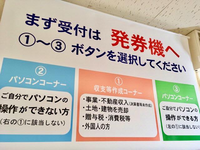 岐阜で確定申告(マーサ21)