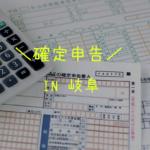 確定申告 in岐阜