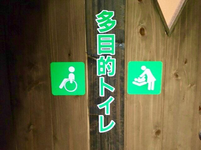 びっくりドンキーのトイレ