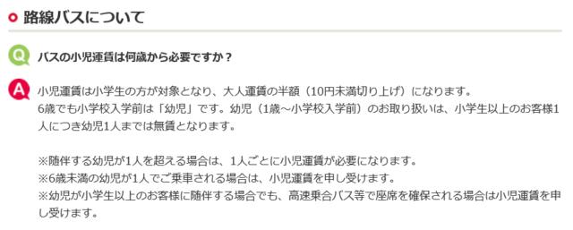 岐阜バス 子供料金