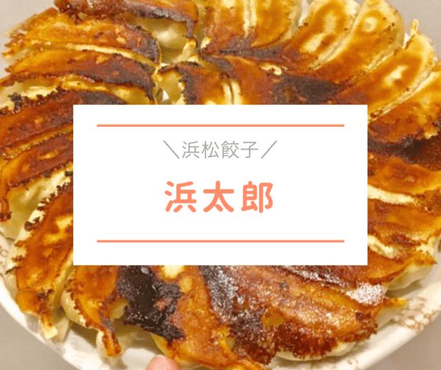 浜松餃子 浜太郎