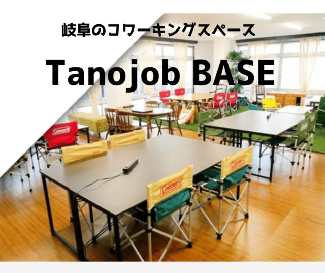 tanojob base