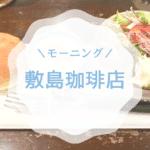 敷島珈琲店のモーニング