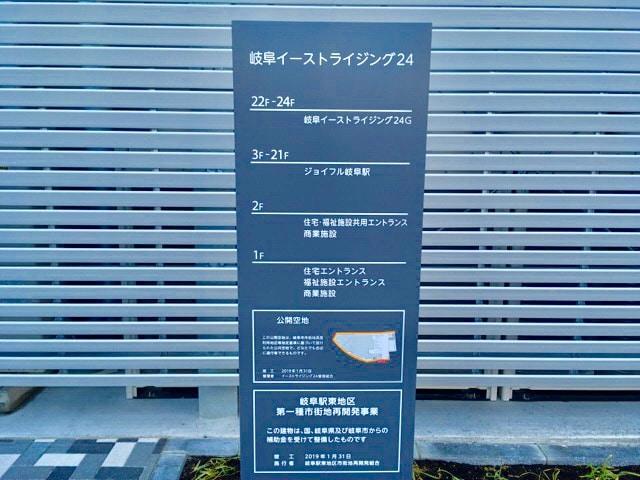 岐阜イーストライジング24の看板
