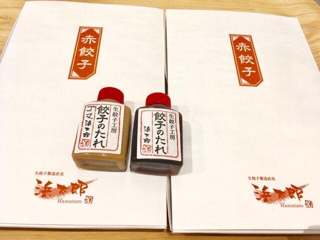 浜太郎の赤餃子