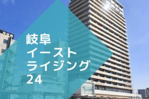 岐阜イーストライジング24 最新情報