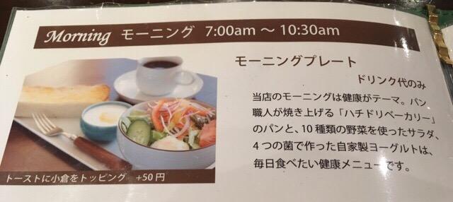 敷島珈琲店のモーニング(岐阜駅店)