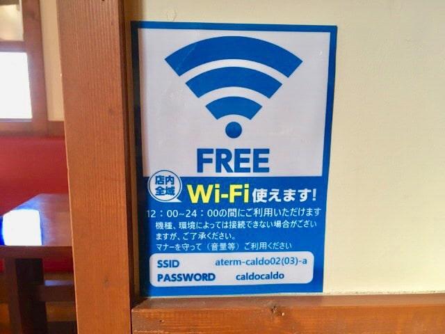 Cafe CALDO(カフェ カルド)はフリーWi-Fi