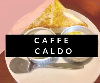 カフェ カルド